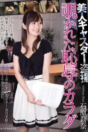 ซับไทย RBD-725 Rina Ishihara Beauty Caster หมายปองผู้ประกาศข่าวสาว - Cover