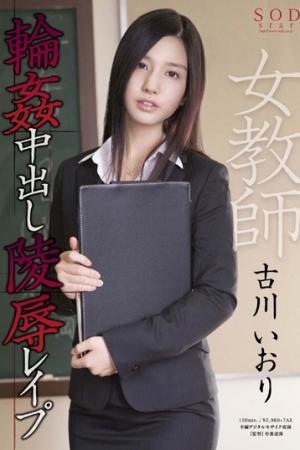 ซับไทย STAR-469 Iori Kogawa แน่ใจใช่ไหมว่าคือความรัก - Cover