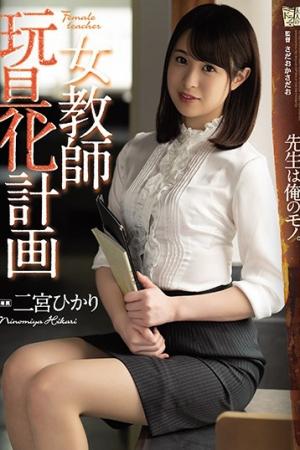 ซับไทย ADN-263 Hikari Ninomiya กุมความลับกระชับช่องแคบ