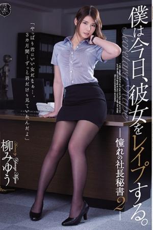 ซับไทย ATID-329 Miyu Yanagi งานไม่ยุ่งโล้นมุ่งสืบพันธุ์ - Cover