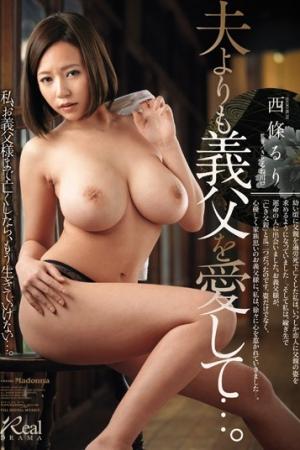 ซับไทย JUX-092 Ruri Saijou ไม่อยากอยู่คนเดียว ขอเสียวกับคุณพ่อ - Cover