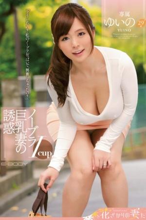 ซับไทย EYAN-003 ภรรยาอารมณ์เปลี่ยว Yuino Temptation Wife - Cover